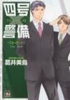 四号×警備 -フォーカード- [Yongou x Keibi - Four Card] - Mitori Fujii