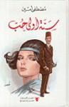 سنة أولى حب - مصطفى أمين