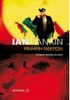 Μνήμη νεκρών (Επιθεωρητής Ρέμπους, #16) - Ian Rankin, Αλεξάνδρα Κονταξάκη