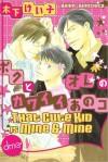 That Cute Kid is Mine and Mine - Keiko Kinoshita