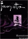 Frazetta: Illustrations Arcanum (Illustrators Artbook Series) - Frank Frazetta
