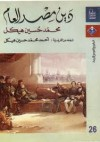 دين مصر العام - محمد حسين هيكل