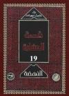النهضة 2 - Will Durant, Ariel Durant, زكي نجيب محمود, Mohammad Badran, Abdel Hamid Younis, Mohammad Abo Dorra, Fouad Andraws