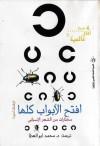 افتح الأبواب كلها : مختارات من الشعر الإسبانى - محمد أبو العطا