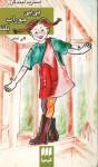 پی پی جوراب بلند - Astrid Lindgren, گلی امامی