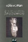 تلك العتمة الباهرة - Tahar Ben Jelloun, بسام حجار, الطاهر بن جلون