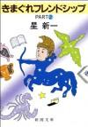 きまぐれフレンドシップPART2: PART2 (新潮文庫) (Japanese Edition) - 星 新一
