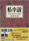私小説 from left to right [Shishōsetsu from left to right] - Minae Mizumura