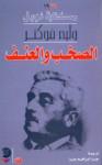 الصخب والعنف - William Faulkner, جبرا إبراهيم جبرا, وليم فوكنر