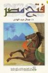 فتح مصر - جمال عبد الهادي