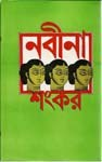 নবীনা - Sankar
