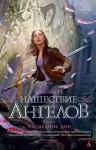 Нашествие Ангелов (Последние дни #1) - Susan Ee, Cyril Pleshkov