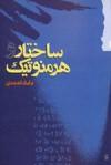 ساختار و هرمنوتیک - Babak Ahmadi / بابک احمدی