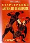 Старогръцки легенди и митове - Nikolai Kun, Никола Мънков