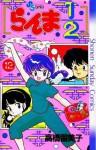 らんま½ 12 - Rumiko Takahashi