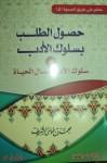 حصول الطلب بسلوك الأدب - محمد موسى الشريف