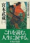 宮本武蔵〈1〉 (吉川英治歴史時代文庫) - 吉川 英治, Eiji Yoshikawa