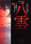 Psychic Detective Yakumo Vol. 2 - Manabu Kaminaga, Suzuka Oda