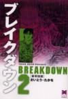 ブレイクダウン v.2 豪雨強襲 - Takao Saito