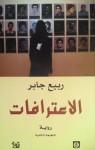 الاعترافات - Rabie Jaber, ربيع جابر