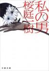 私の男 (文春文庫) (Japanese Edition) - 桜庭 一樹