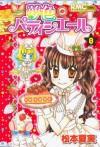 Yumeiro Patissiere Vol. 8 - Natsumi Matsumoto