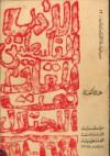 الأدب الفلسطيني المقاوم تحت الاحتلال 1948-1968 - غسان كنفاني