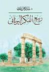 ربيع الفكر اليوناني - عبد الرحمن بدوي