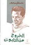 الخروج من التابوت - مصطفى محمود