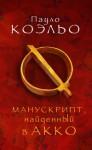 Манускрипт найденный в Акко - А. Богдановский, Paulo Coelho