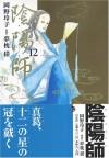 Onmyouji Vol. 12 - Reiko Okano, Baku Yumemakura
