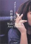 メイク・ミー・シック [Meiku Mī Shikku] Make Me Sick - Amy Yamada