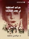 جرائم العاطفة في مصر النازفة - ياسر ثابت