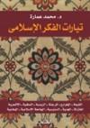 تيارات الفكر الإسلامي - محمد عمارة