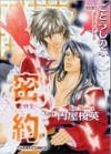 密約 (キャラコミックス) [Mitsuyaku] - Shinobu Gotoh, Kae Maruya