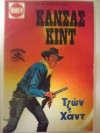 The Kansas Kid - John Hunt