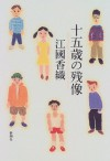 十五歳の残像 [Jūgosai no zanzō] - Kaori Ekuni, 江國 香織