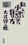 Watakushi to iu shōsetsuka no tsukurikata - Kenzaburō Ōe