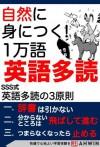 shizenniminitsukueigotadoku (Japanese Edition) - James Hiram Fassett, Jean de La Fontaine, William Trowbridge Larned, AHWIN, kks