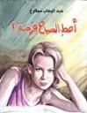 أعط الصباح فرصة - عبد الوهاب مطاوع