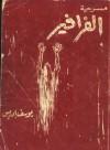 الفرافير - يوسف إدريس