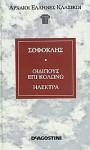 Οιδίπους επι Κολωνώ - Ηλέκτρα - Sophocles