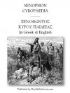 Xenophon, Cyropaedia, Interlinear English Translation (Xenophon, Interlinear Classics) - Xenophon, H. G. Dakyns
