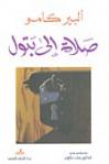 صلاة إلى بتول - رحاب عكاوي, Albert Camus