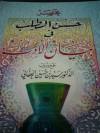 مختصر حسن الطلب فى بيان الأدب - سيد بن حسين العفاني