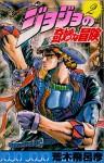 ジョジョの奇妙な冒険 2 血の渇き [JoJo no Kimyō na Bōken] - Hirohiko Araki, 荒木 飛呂彦