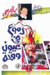 دموع فى عيون وقحة - صالح مرسي