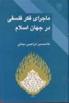ماجرای فکر فلسفی در جهان اسلام جلد 2/ The adventure of Philosophical Thought in the Muslim World Vol. 2 - غلامحسین ابراهیمی دینانی