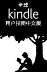 ??Kindle??????? (Chinese Edition) - Amazon