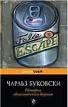 Истории обыкновенного безумия (Интеллектуальный бестселлер) - Charles Bukowski, Victor Kogan, Max Nemtsov